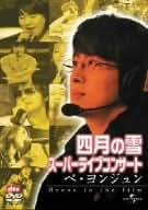 四月の雪スーパーライブコンサート ペ・ヨンジュン -Scene in the film- [DVD]