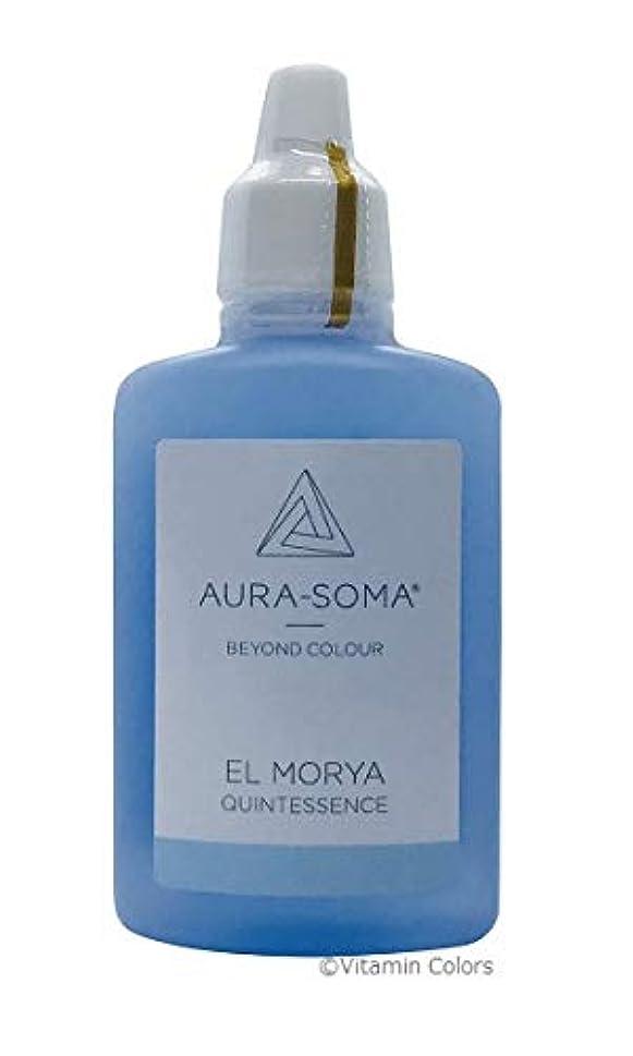 スプーン上流の商品オーラソーマ クイントエッセンス エルモリヤ/25ml Aurasoma
