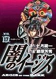 闇のイージス 17 (ヤングサンデーコミックス)