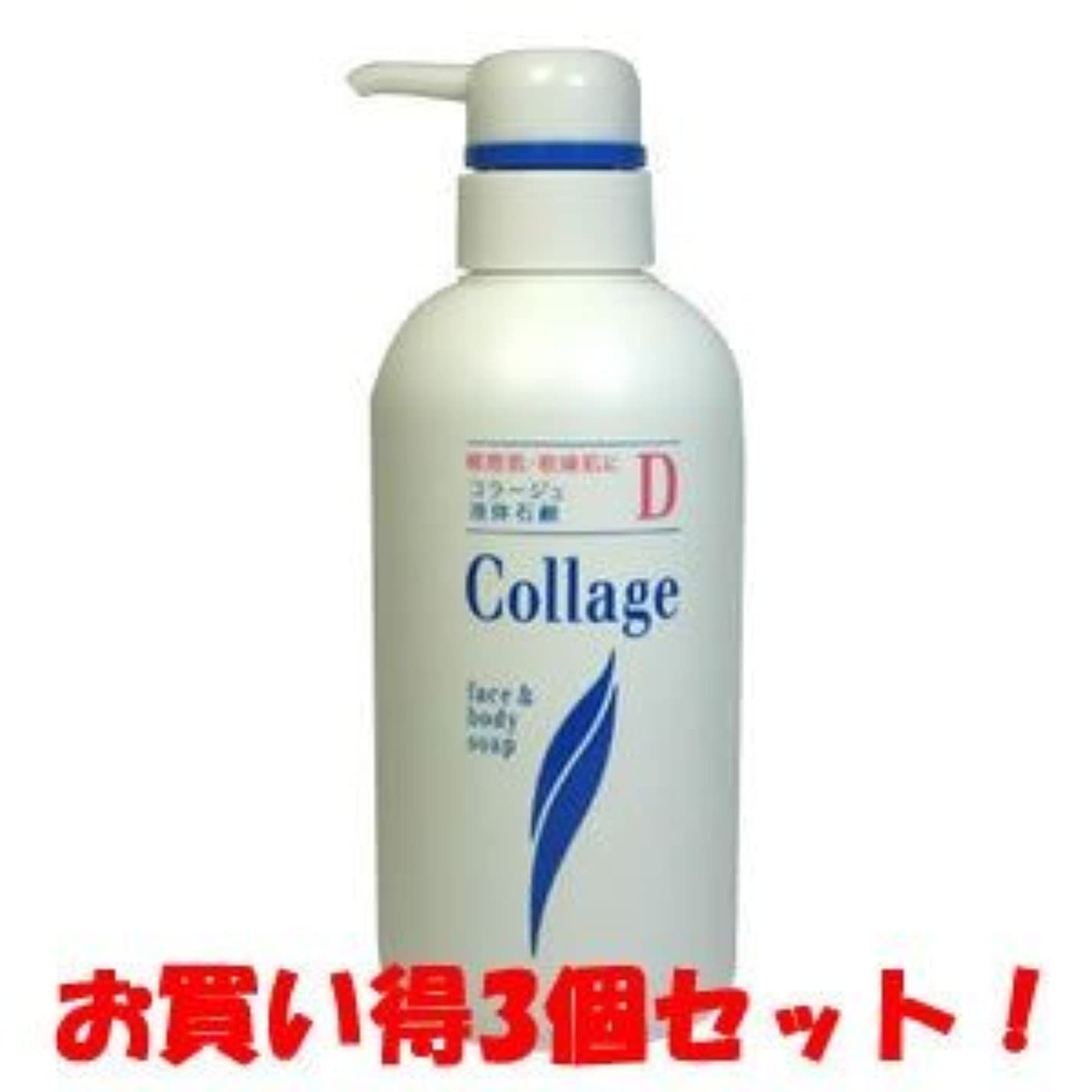 論争的プレビュー熱(持田ヘルスケア)コラージュD 液体石鹸 敏感肌?乾燥肌 400ml(お買い得3個セット)