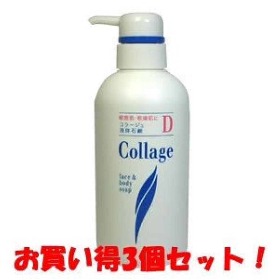 すごいアカウント雹(持田ヘルスケア)コラージュD 液体石鹸 敏感肌?乾燥肌 400ml(お買い得3個セット)