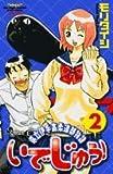 いでじゅう! 2 ― 県立伊手高柔道部物語(少年サンデーコミックス)