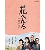 花へんろ~風の昭和日記~ [DVD]
