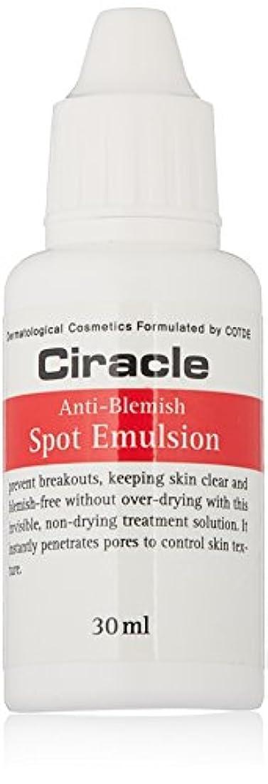 電話に出る不信ながらCiracle シラクル アンチ ブレミッシュ 保湿効果 栄養供給 敏感肌 乾燥肌 アンチエイジング 美容液 エマルジョン