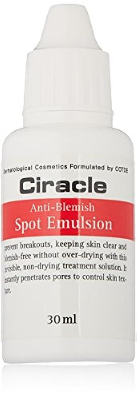 男らしさ迷惑心理的Ciracle シラクル アンチ ブレミッシュ 保湿効果 栄養供給 敏感肌 乾燥肌 アンチエイジング 美容液 エマルジョン