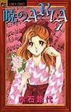 暁のARIA 1 (フラワーコミックス)