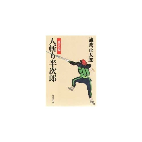 人斬り半次郎 (賊将編) (角川文庫)の詳細を見る
