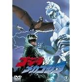 ゴジラVSメカゴジラ [DVD]