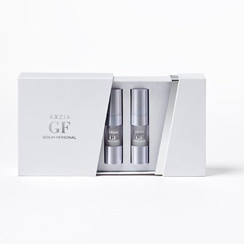 メイトユニークな永続アクシージア (AXXZIA) GFセラムパーソナル 20nL(10mL×2本)| 美容液 40代 50代 おススメ 化粧品 ハリ