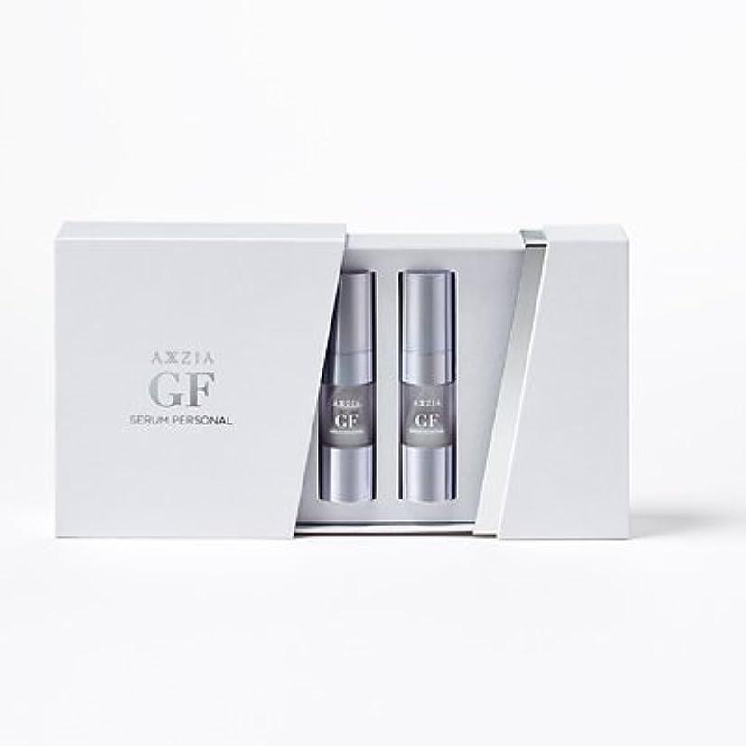 役に立たない拮抗する敬の念アクシージア (AXXZIA) GFセラムパーソナル 20nL(10mL×2本)| 美容液 40代 50代 おススメ 化粧品 ハリ
