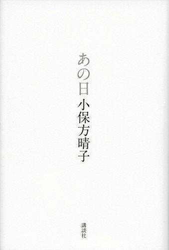小保方 晴子の手記『あの日』は、どんな人に読まれているのか?