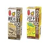 マルサン 豆乳飲料 麦芽コーヒー・バナナ カロリー50%オフ 200ml  2種類各12本 1箱:24本