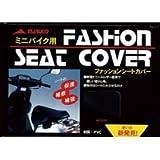 バイク用 サドルカバー ファッションシートカバー SC3L-2400 マルト/MARUTO