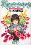 花のささやき / 川口 まどか のシリーズ情報を見る