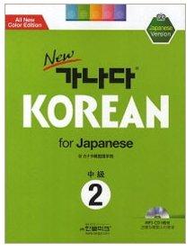 韓国語教材★NEWカナダKOREAN FOR JAPANESE 中級2(+CD:1)