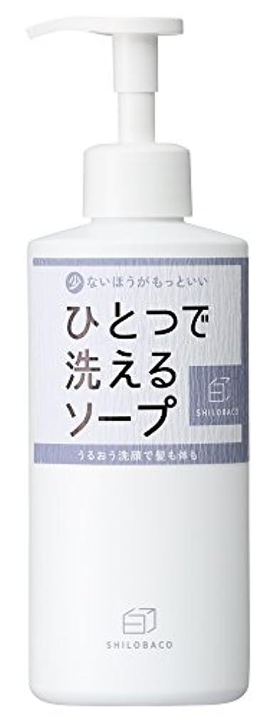 テセウス振動するつかまえる白箱 ひとつで洗えるソープ 400ml