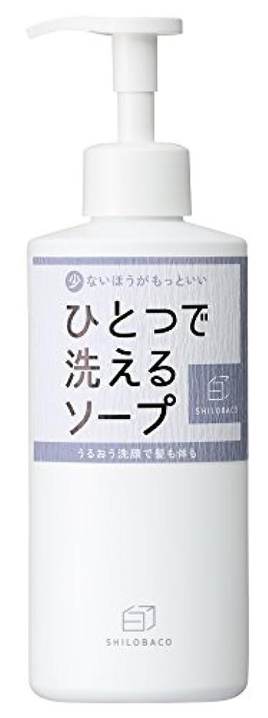 乳白色遺産かわいらしい白箱 ひとつで洗えるソープ 400ml