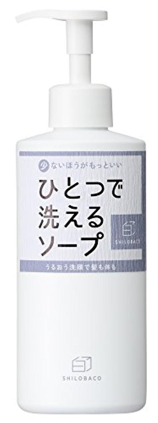 妨げるペック軽蔑する白箱 ひとつで洗えるソープ 400ml