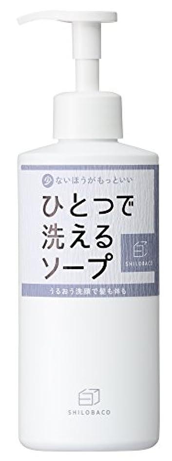 初期手がかりコンベンション白箱 ひとつで洗えるソープ 400ml