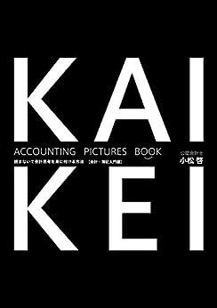 [小松 啓]の【会計・簿記入門編】読まないで会計思考を身に付ける方法: Accounting Pictures Book
