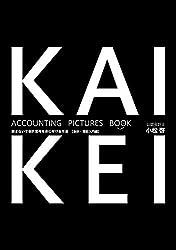 【会計・簿記入門編】読まないで会計思考を身に付ける方法: Accounting Pictures Book