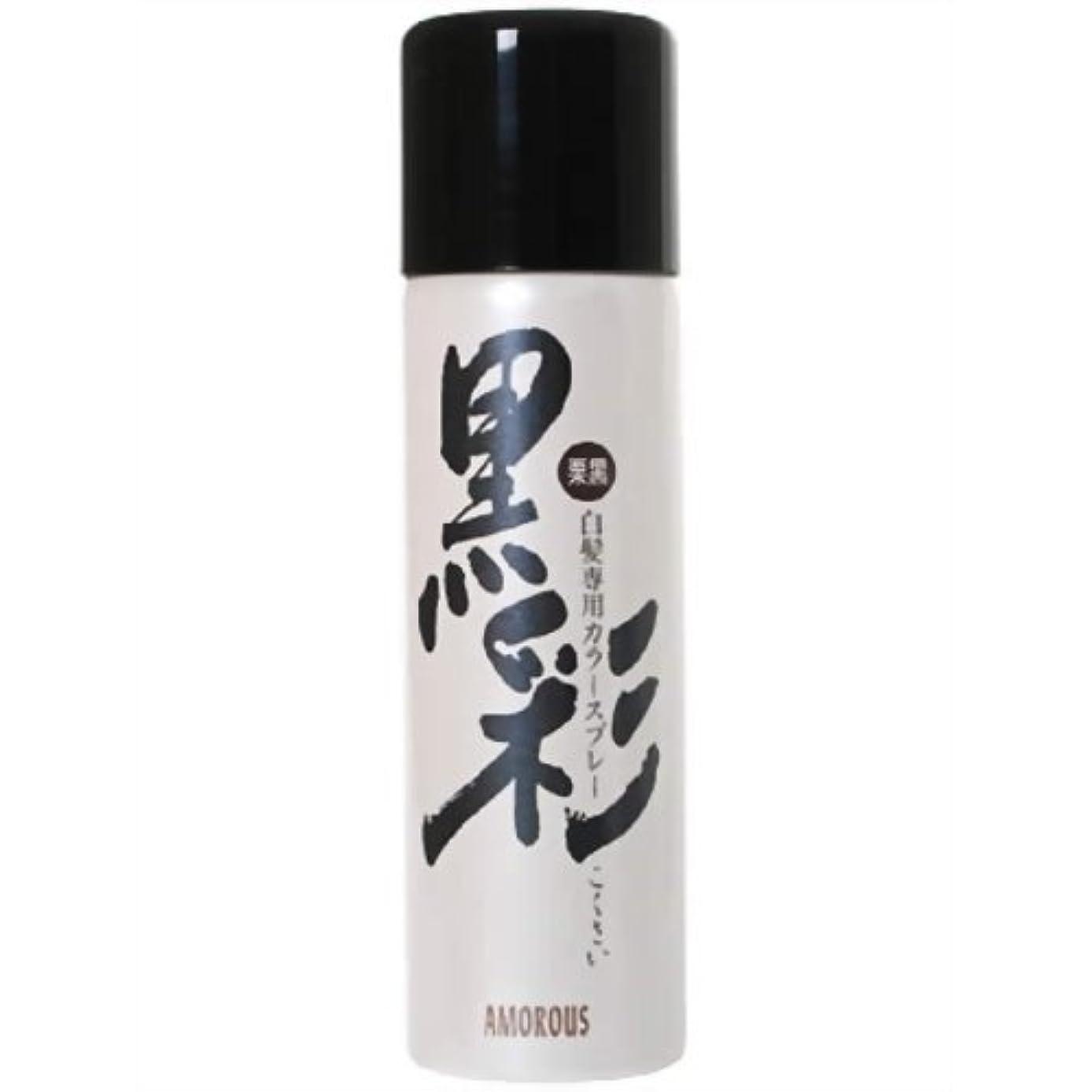 知覚お祝いゆでるアモロス黒彩 93G 栗黒 74A × 3個セット