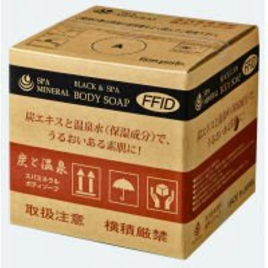 中毒任意実験をするスパミネラル 炭ボディソープ 20kg 詰替用