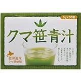【ユニマットリケン】北海道産クマ笹青汁 30包 ×3個セット