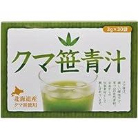 【ユニマットリケン】北海道産クマ笹青汁 30包 ×5個セット