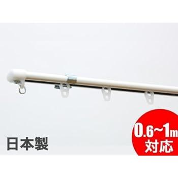 カーテンレール 伸縮カーテンレール シングル 0.6-1.0m