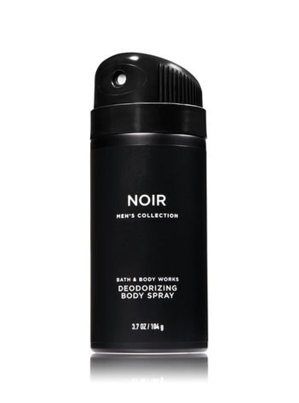 オープニング潜む追い出すバス&ボディワークス ノアール フォーメン デオドラント スプレー NOIR For MEN Deodoraizing Body Spray [並行輸入品]