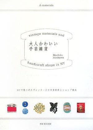 大人かわいい手芸雑貨―NYで見つけたヴィンテージの手芸材料とショップ案内の詳細を見る