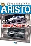 トヨタアリスト―国産最速の高級セダン (Grafis Mook 絶版車カタログシリーズ 45)