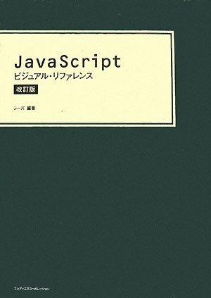 Javascript ビジュアル・リファレンス 改訂版の詳細を見る