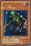 コカローチ・ナイト 【N】 BC-31-N [遊戯王カード]《Booster Chronicle》