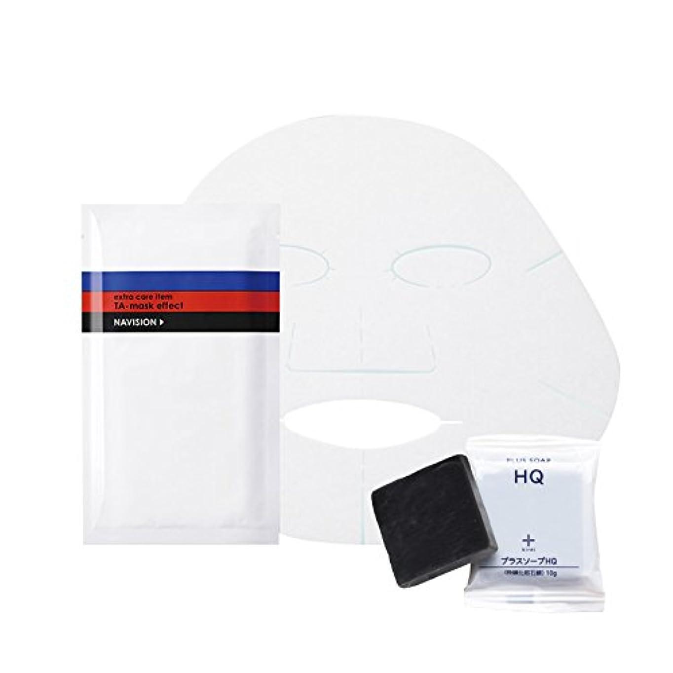 血色の良いシステムベジタリアンナビジョン NAVISION TAマスクエフェクト 18mL×5包 + プラスキレイ プラスソープHQミニ
