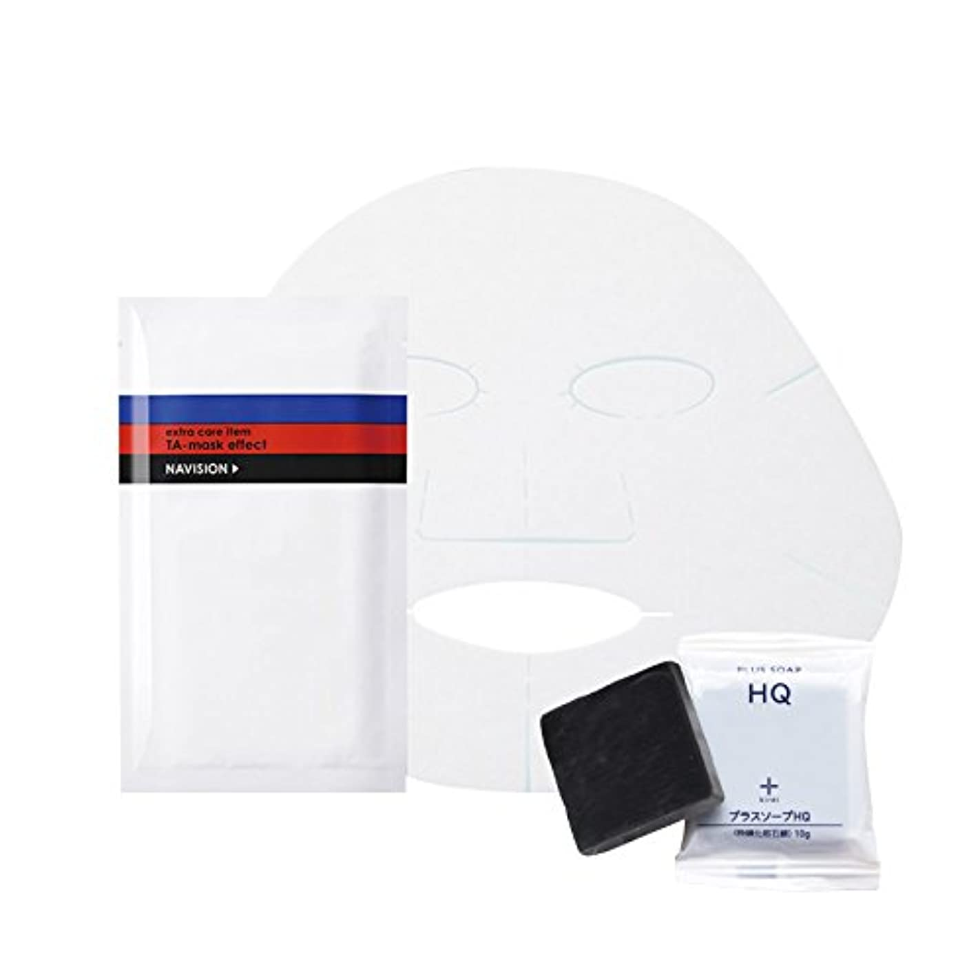 ナビジョン NAVISION TAマスクエフェクト 18mL×5包 + プラスキレイ プラスソープHQミニ