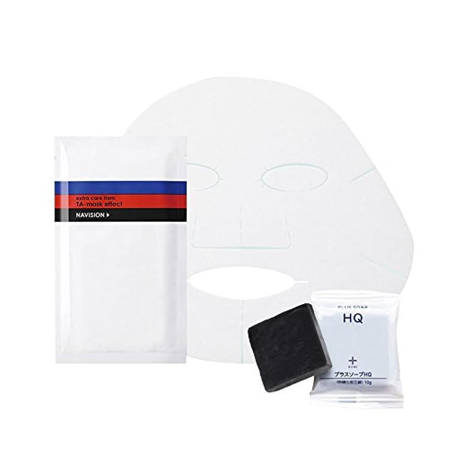 ハンディ置くためにパックコンプリートナビジョン NAVISION TAマスクエフェクト 18mL×5包 + プラスキレイ プラスソープHQミニ