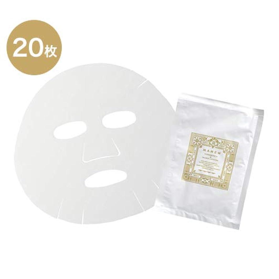 ライナーブランデータイマーMAMEW(マミュ) エッセンスシートマスク EGF配合 20枚セット
