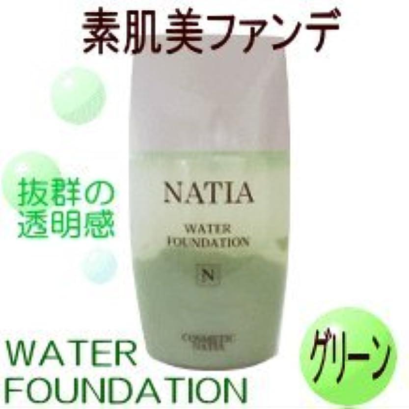 口頭マインド野心ナティアウォーターファンデーション (30ml) KD-NWF (グリーン)