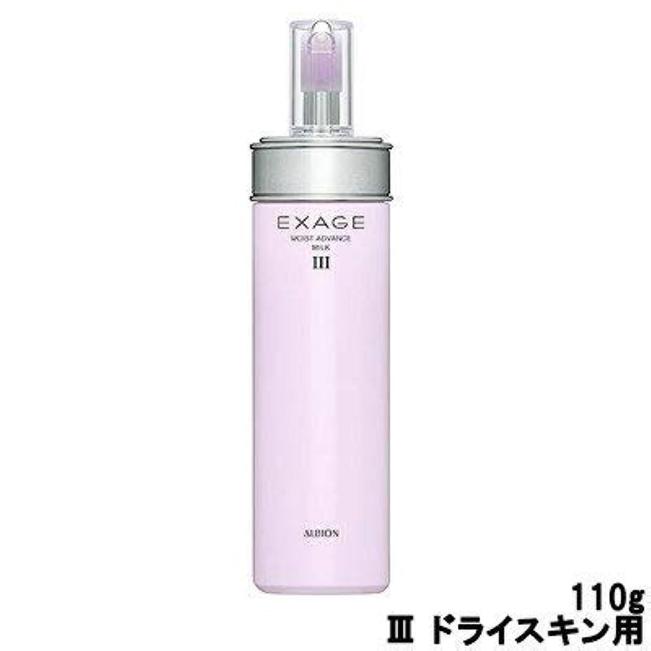 間に合わせ錆び使役アルビオン エクサージュ モイスト アドバンス ミルク 3 (110g)