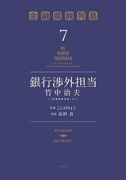 銀行渉外担当 竹中治夫 ~『金融腐蝕列島』より~(7) (週刊現代コミックス)の書影