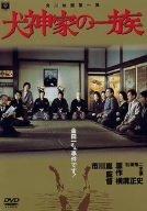 犬神家の一族(1976) 廉価(期間限定) [DVD]