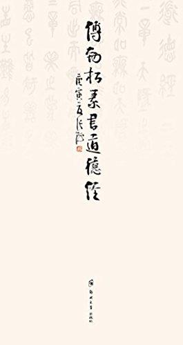 Amazon.co.jp: 傅劲松篆书《道德...