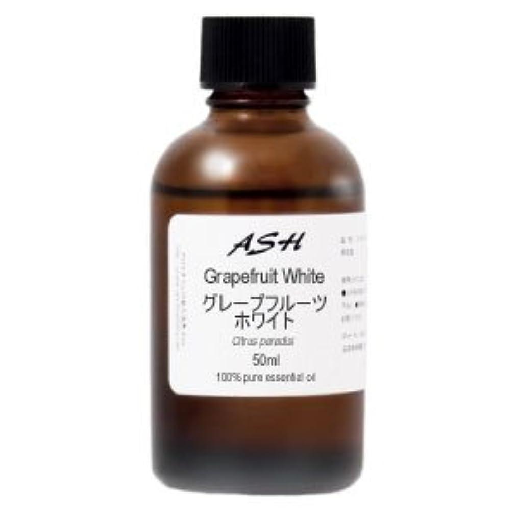 地質学閉じる味付けASH グレープフルーツホワイト エッセンシャルオイル 50ml AEAJ表示基準適合認定精油