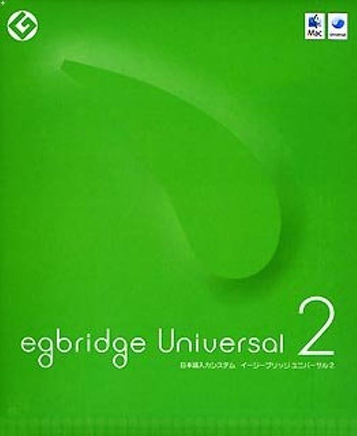 盆地ギャロップキャッチegbridge Universal 2
