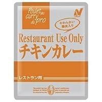 ニチレイ Restaurant Use Only (レストラン ユース オンリー) チキンカレー 200g×30個入
