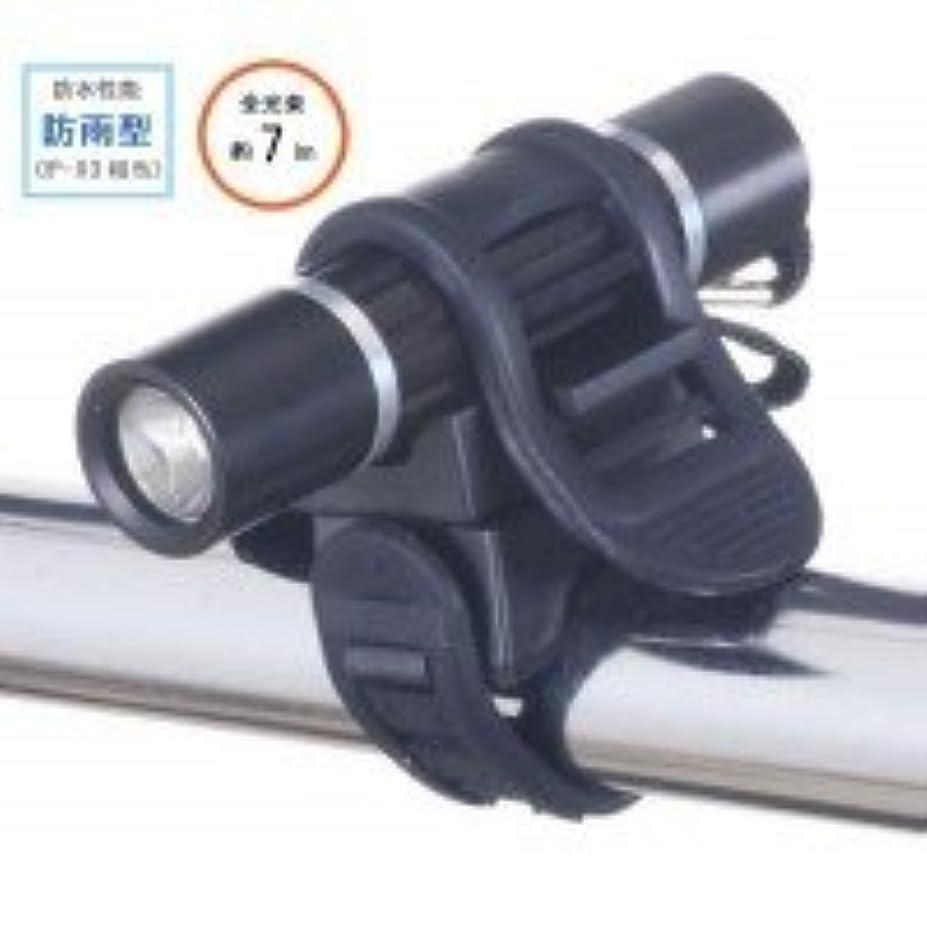 唇提出する取るアルミバイクライト(防雨型?7lm) LB103BK