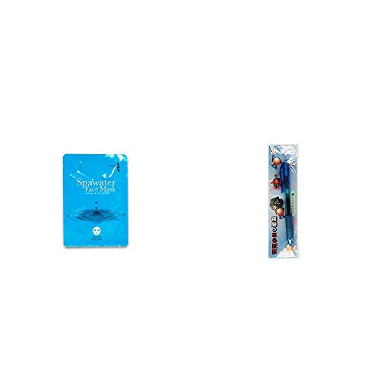 ヒューム騒乱合金[2点セット] ひのき炭黒泉 スパウォーターフェイスマスク(18ml×3枚入)・さるぼぼ 癒しボールペン 【ブルー】