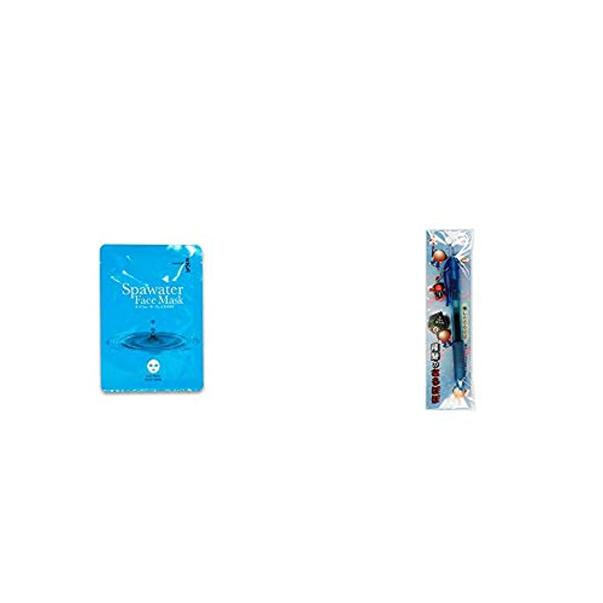 推進ハイキングに行く割れ目[2点セット] ひのき炭黒泉 スパウォーターフェイスマスク(18ml×3枚入)・さるぼぼ 癒しボールペン 【ブルー】